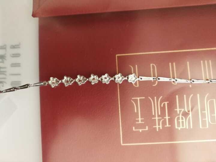 明牌珠宝 铂金手链女款 PT950手链 七朵花时尚手链 BFK0002 铂金手链 约 17厘米 5.74克 晒单图