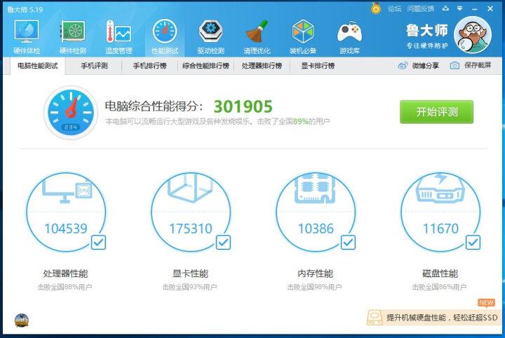 西数蓝盘 1TB 7200转64M SATA3 台式机机械硬盘 晒单图