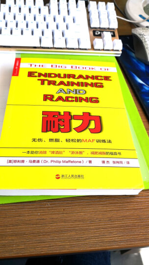 耐力:无伤、燃脂、轻松的MAF训练法 晒单图