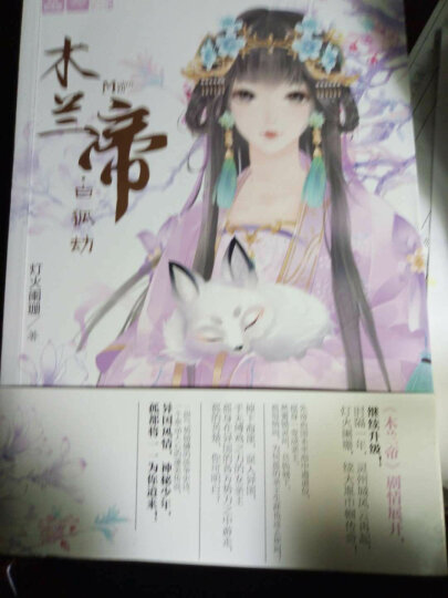 意林轻文库·绘梦古风系列:木兰帝(上) 晒单图