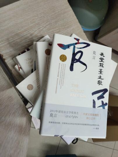 食草家族 (莫言作品全编) 晒单图