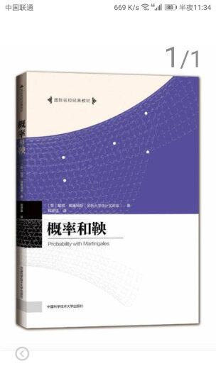世界大学生程序设计竞赛(ACM/ICPC)高级教程(第二册)程序设计中常用的解题 晒单图