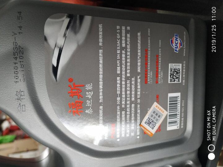 福斯(FUCHS)汽车机油发动机润滑油大众初装油正品 泰坦超能半合成5W-30 SN 4L 晒单图