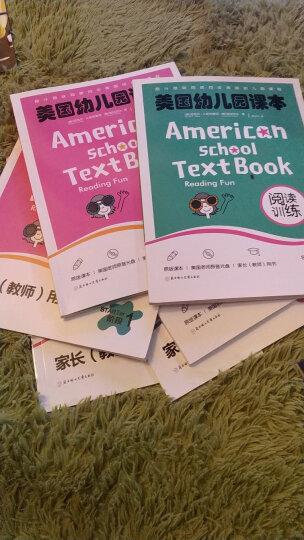 美国幼儿园课本·阅读训练(入门级,全6册,含课本+家长用书+美国老师原音光盘) 晒单图