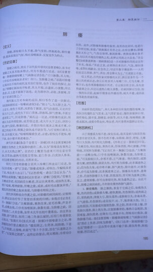 实用中医内科学(第2版) 晒单图