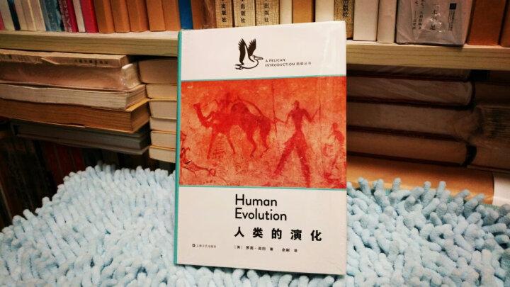 人类的演化(企鹅·鹈鹕丛书) 晒单图