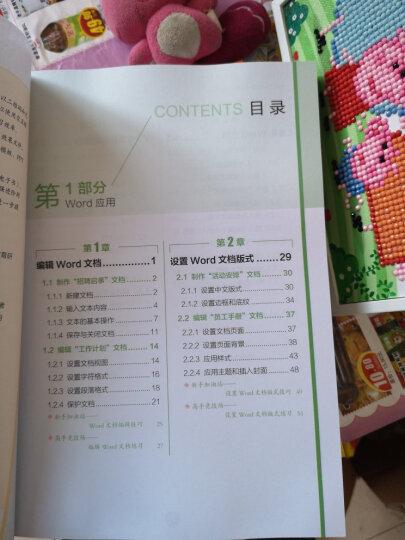 Word Excel PPT 2013商务办公全能一本通(全彩版) 晒单图
