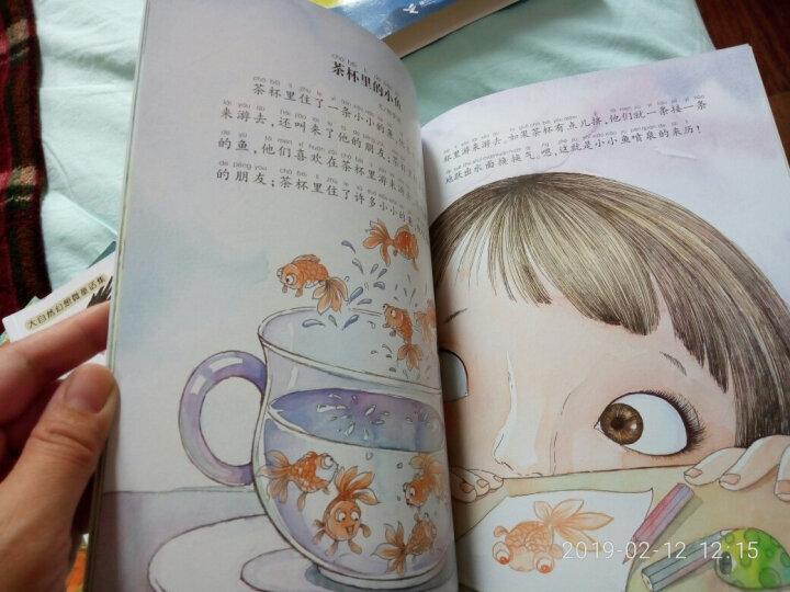 大自然幻想微童话集(微童话注音美绘版 套装共10册) 晒单图