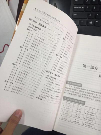 备考2019企业人力资源管理师考试通过必备(一级) 第3版/企业人力资源管理师职业资格考试用书 晒单图
