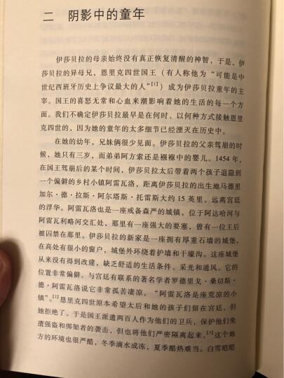 甲骨文丛书·伊莎贝拉:武士女王 晒单图