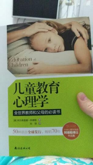 儿童教育心理学 晒单图
