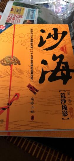 沙海2:沙蟒蛇巢(第2卷) 晒单图