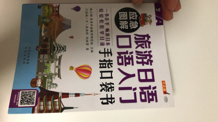 日语50音发音入门王 零基础 标准日本语学习入门书 晒单图