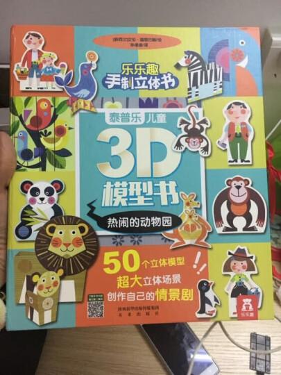 泰普乐儿童3D模型书:热闹的动物园 晒单图