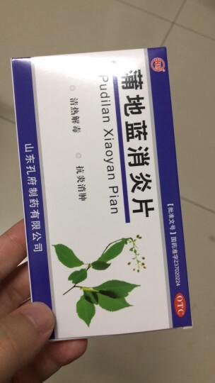 孔府 蒲地蓝消炎片 48片  清热解毒 咽炎 扁桃腺炎 十盒 晒单图