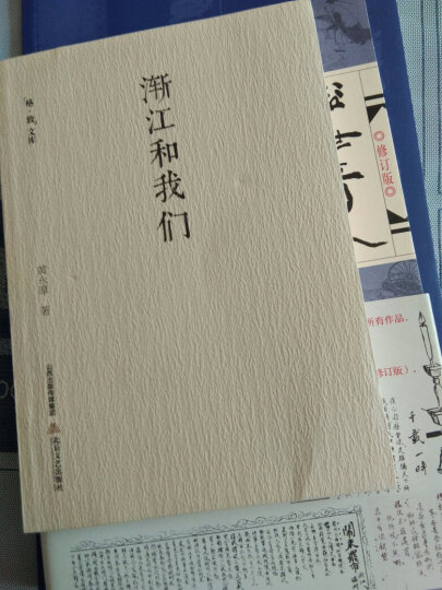 渐江与我们:格致文库 晒单图