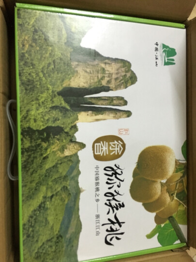 天霖 江山徐香猕猴桃 高档礼盒  20个装 单果90g-110g 奇异果 晒单图