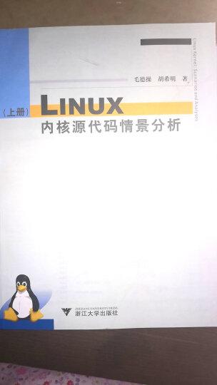 LINUX内核源代码情景分析(上册) 毛德操,胡希明 晒单图