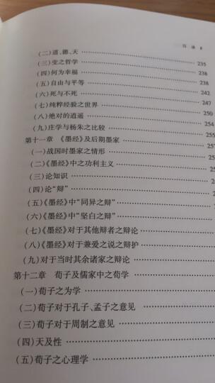 中国哲学简史(英汉对照) 晒单图