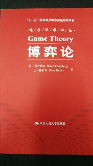 演化博弈论(第二版)——问题导向和策略互动模型 晒单图