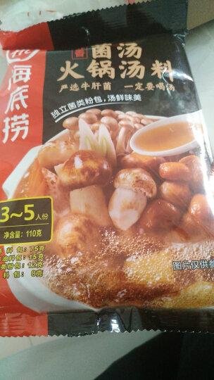 海底捞 火锅调料 菌味十足 菌汤火锅底料 110g 晒单图
