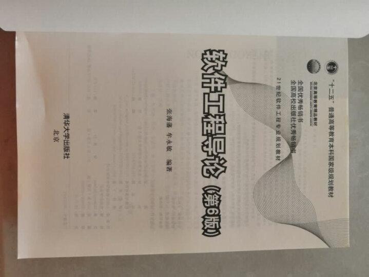 """软件工程导论(第6版)/21世纪软件工程专业规划教材·""""十二五""""普通高等教育本科国家级规划教材 晒单图"""