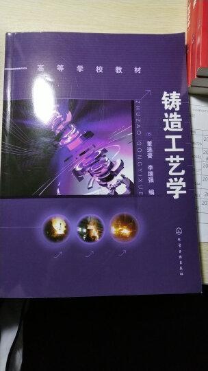 高等学校教材:铸造工艺学 晒单图