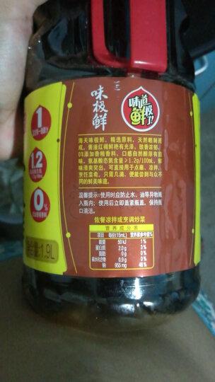 海天 味极鲜特级生抽酱油 1.9L 晒单图