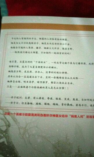 盛世医妃(上中下)附:海报+书签 晒单图