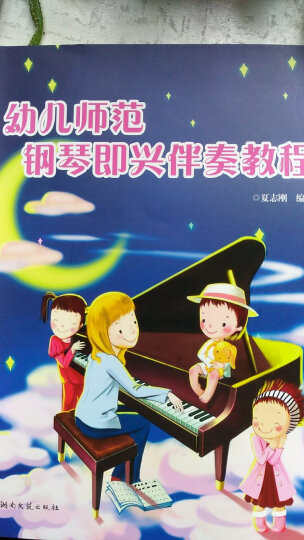 幼儿师范钢琴即兴伴奏教程 晒单图