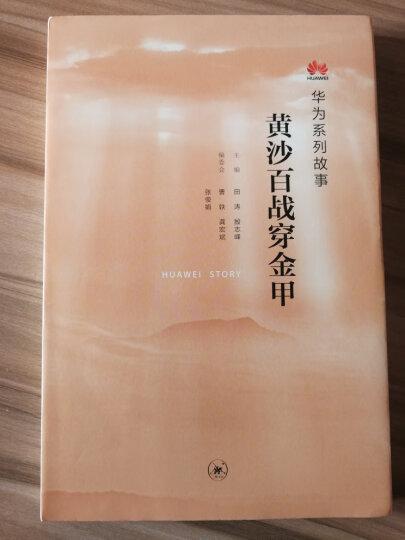 华为系列故事:厚积薄发 晒单图