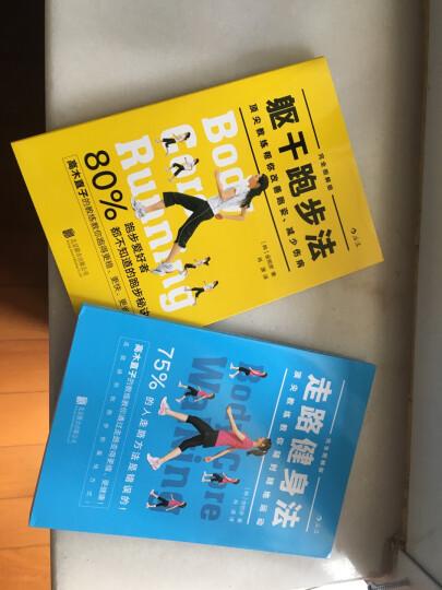 现货 走路健身法+躯干跑步法(京东套装两册) 晒单图