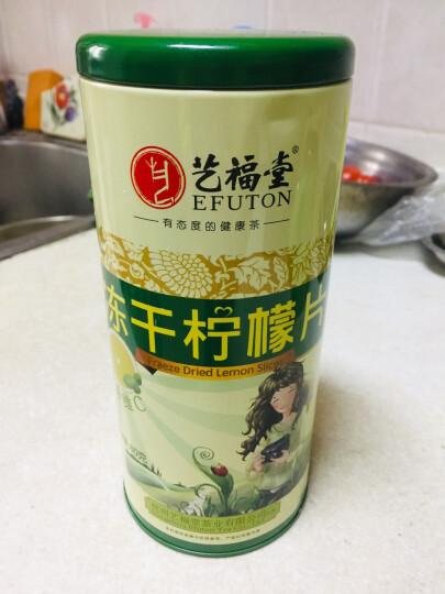 艺福堂 茶叶 花茶 冻干蜂蜜柠檬片 水果柠檬茶 泡水喝的花草茶 80g 晒单图