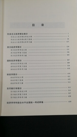 同等学力人员申请硕士学位:经济学学科综合水平全国统一考试大纲及指南(第4版) 晒单图