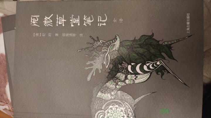 阅微草堂笔记全译(套装全2册) 晒单图