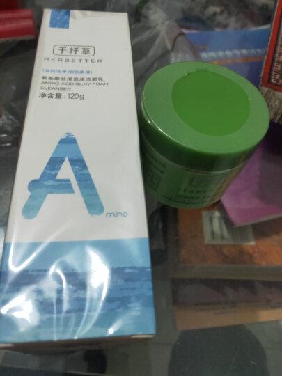 千纤草 氨基酸丝滑泡沫洁面乳120g(洗面奶 深层清洁 温和洁净) 晒单图