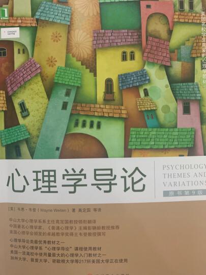 社会心理学:阿伦森眼中的社会性动物(原书第8版) 晒单图