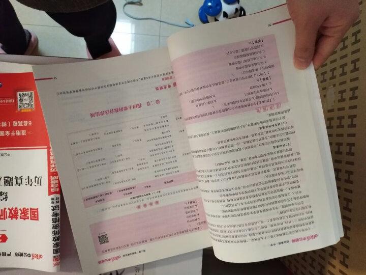 中公教育2017国家教师资格考试教材:真题大全中学 晒单图
