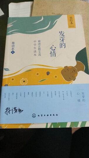 只因为年轻啊:张晓风散文选中学生读本 晒单图