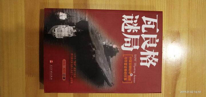 瓦良格谜局:中国首艘航母的前世与华夏证券的往事 晒单图
