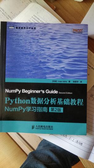 图灵程序设计丛书·Python数据分析基础教程:NumPy学习指南(第2版) 晒单图