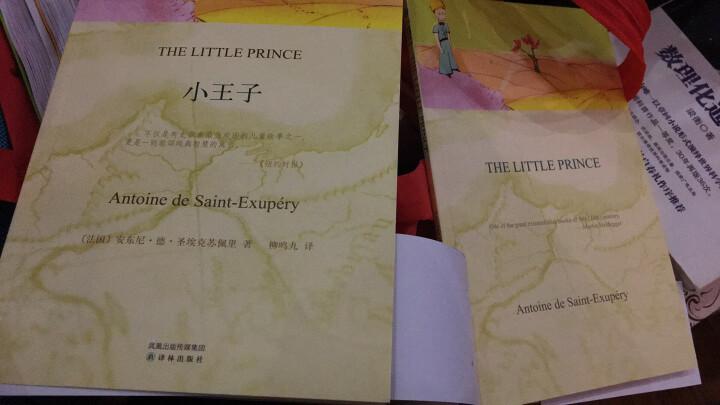 文学名著:双语译林:小王子(附英文原版书1本) 晒单图
