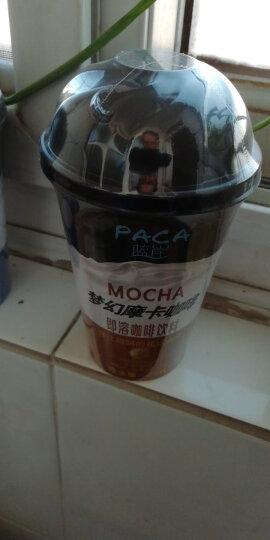 蓝岸 PACA 梦幻摩卡口味 速溶咖啡 25g 杯装 单杯 晒单图