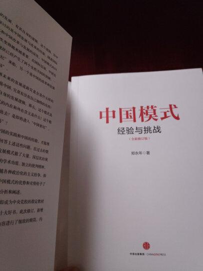 中国模式(修订版) 晒单图