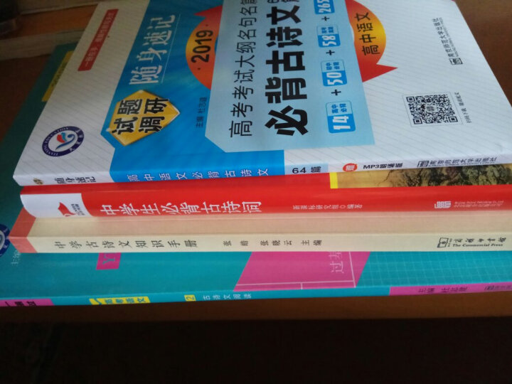 中学生必背古诗词/新课标阅读丛书红皮系列 晒单图