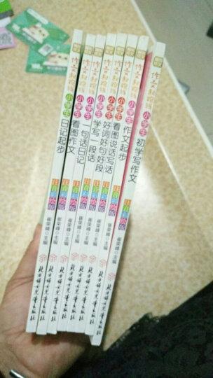 小学生黄冈作文大全8册 小学生作文书看图说话写话日记起步好词好句好段 晒单图