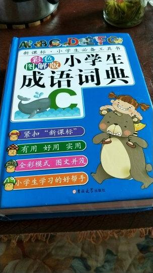 小学生成语词典(彩色图解版)  晒单图