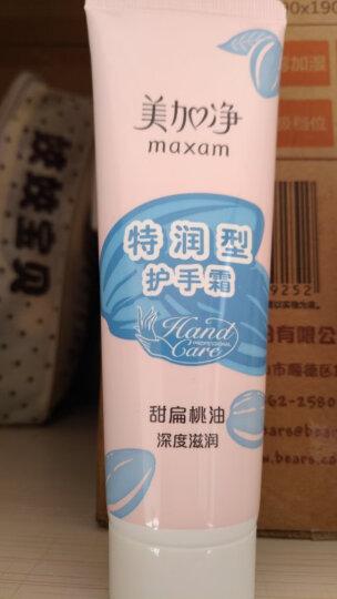 美加净(MAXAM)特润型 护手霜 75g(甜扁桃油深度滋润) 晒单图