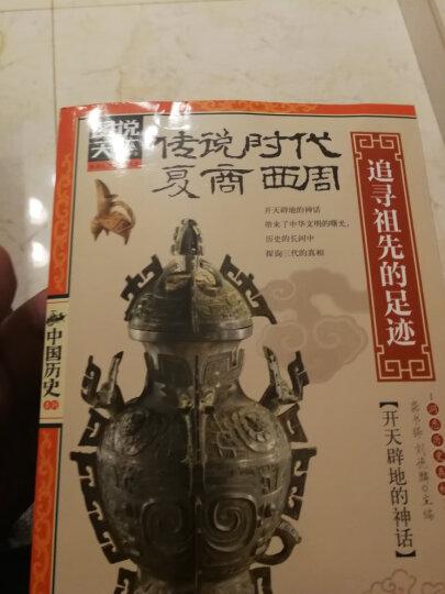 白话精编二十四史 京东定制(套装共10册) 晒单图
