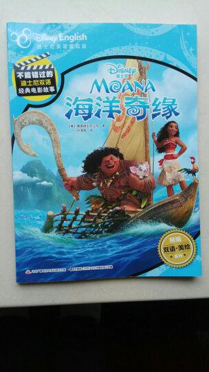 迪士尼双语经典电影故事:海底总动员2 多莉去哪儿 晒单图